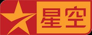 Xing kong - truyền hình Trung Quốc