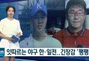 Lắp đặt Kênh Hàn Quốc