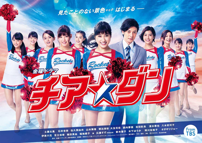 kenh TBS Japan